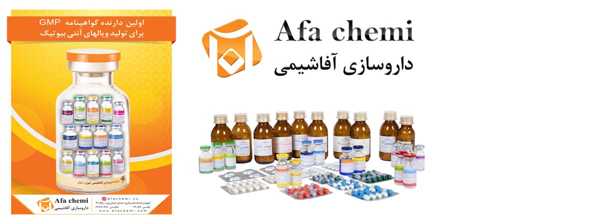 داروسازی آفاشیمی تولید کننده داروهای تزریقی غیر بتالاکتام و آنتی بیوتیک های تزریقی و خوراکی