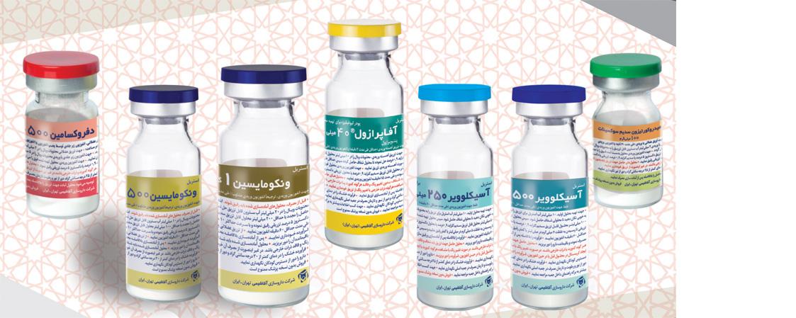ویالهای تزریقی نانبتالاکتام تولید شده در خطوط مدرن داروسازی آفاشیمی