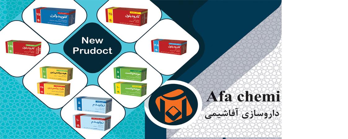 محصولات جدید داروسازی آفاشیمی