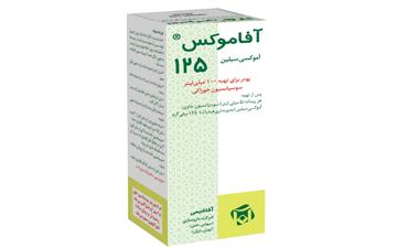 آفاموکس® (آموکسیسیلین) ۱۲۵...