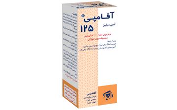 آفامپی® (آمپیسیلین) ۱۲۵میل...