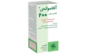 آفاموکس® (آموکسیسیلین) ۲۰۰...