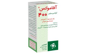 آفاموکس® (آموکسیسیلین) ۴۰۰...