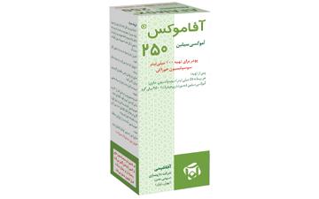 آفاموکس® (آموکسیسیلین) ۲۵۰...